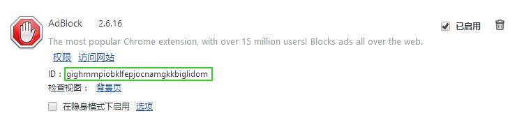 Adblock-extensions