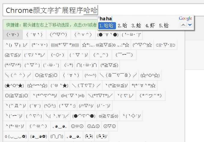 chrome-emoticon