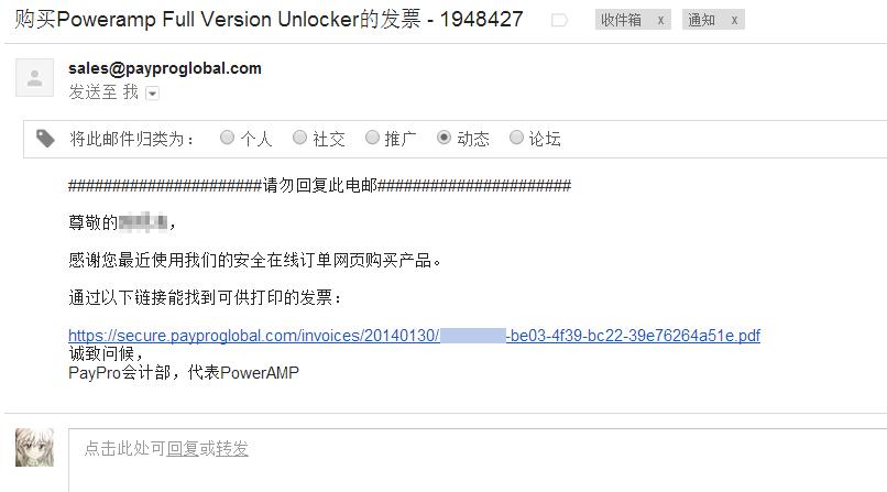 poweramp-Invoice-email