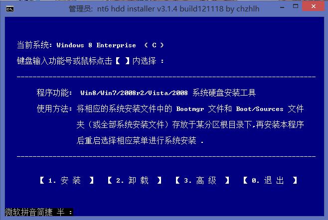 win8-install-4