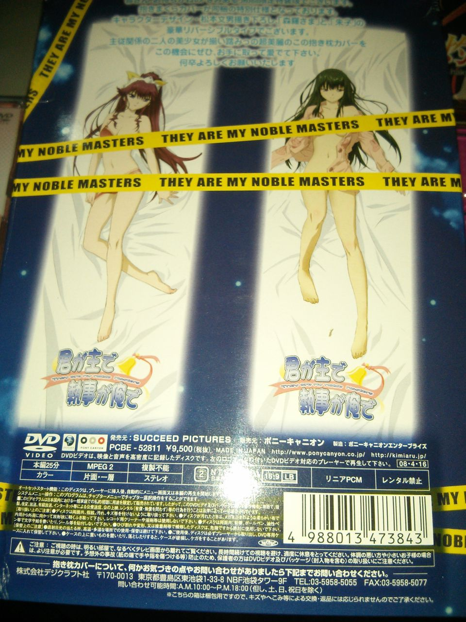 Anime-DVD-BOX-7