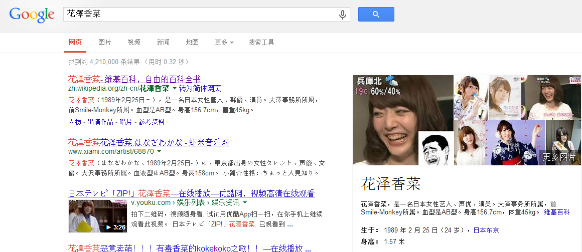 Google-Hanazawa-Kana