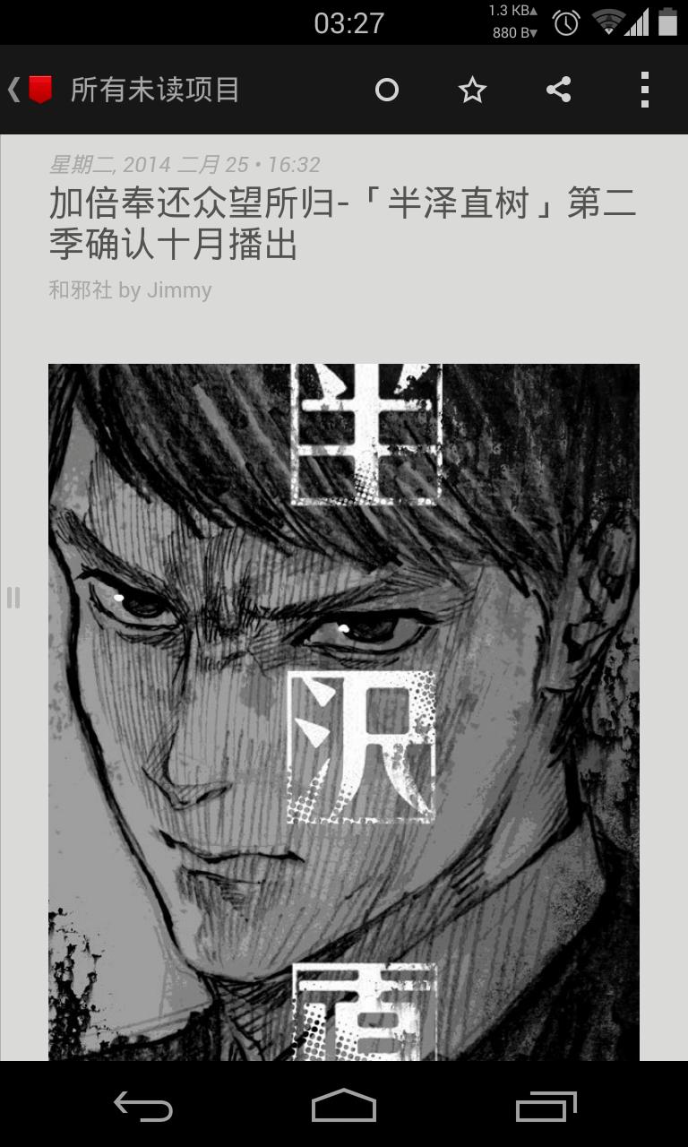 Hanzawa-Naoki-press