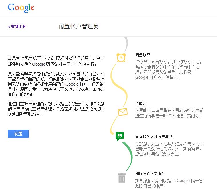 google-inactive-2