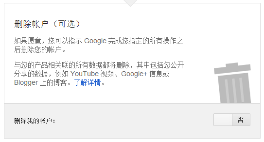 google-inactive-8