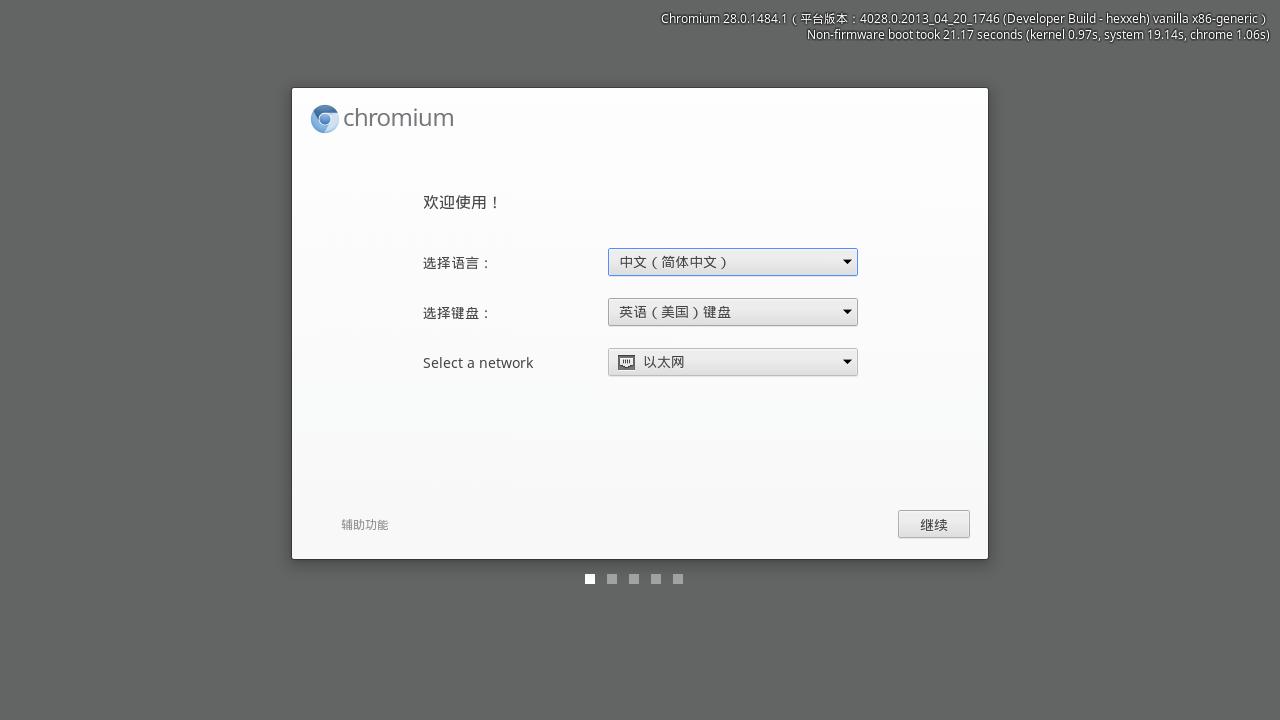Chromium OS-2014-03-17-17-47-37