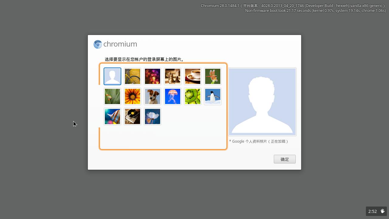 Chromium OS-2014-03-17-17-52-04