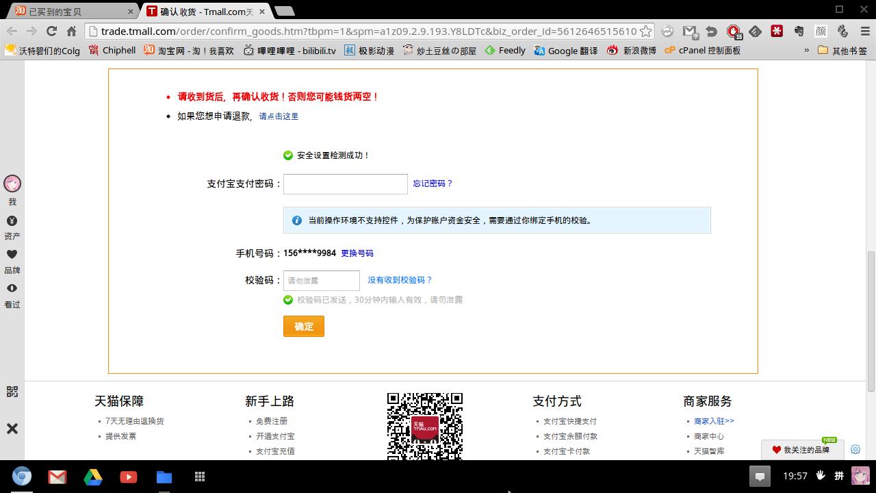 Chromium OS-2014-03-18-19-57-24
