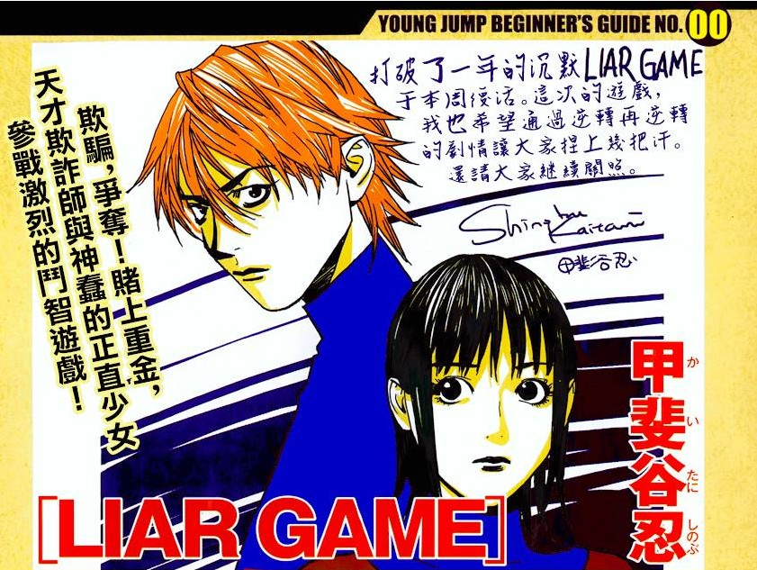 LIAR GAME-new