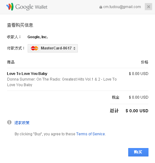 global-cash-google-play-1