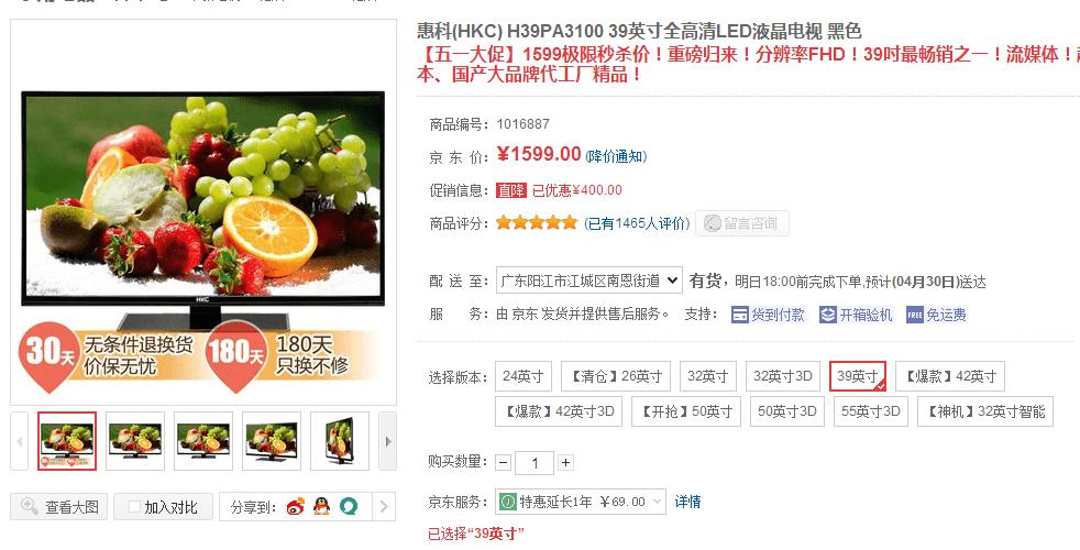 HKC-H39PA3100