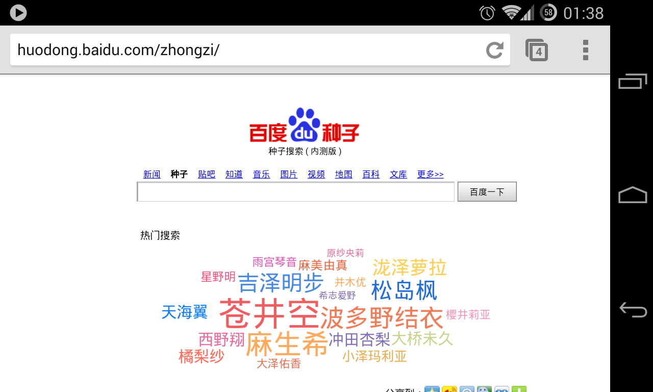 baidu-torrent-Search