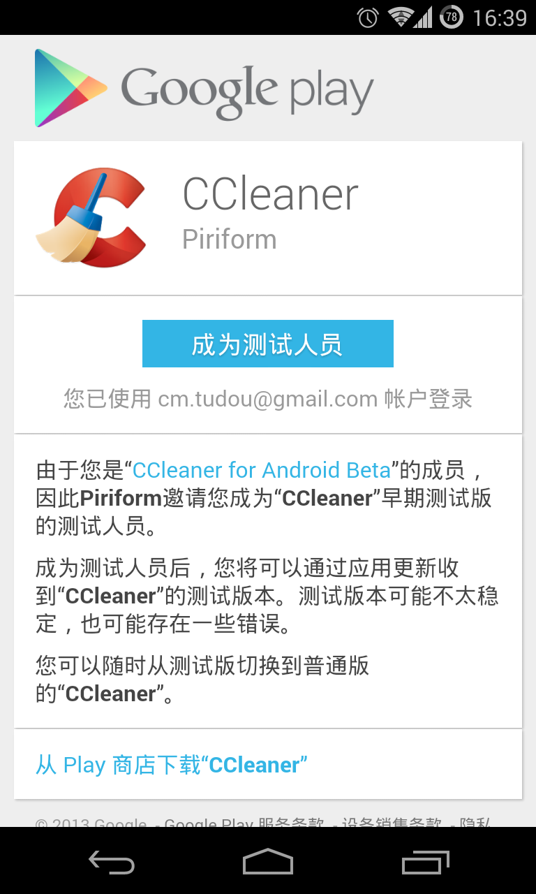 ccleaner-for-android-beta-1