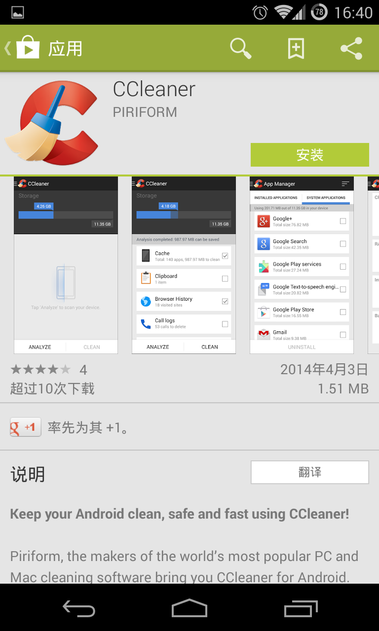 ccleaner-for-android-beta-2