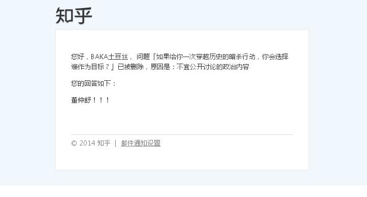 zhihu-email-1