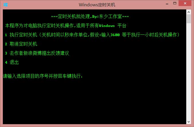 Windows Timing shutdown