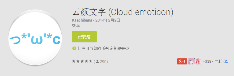 cloud-emoticon