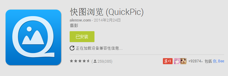 QuickPic-beta