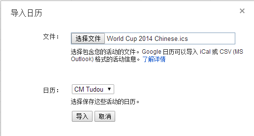 google-calendar-2014-world-cup-4