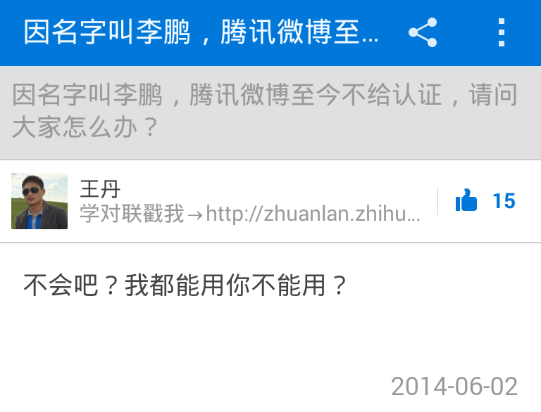 zhihu-lipeng-wangdan