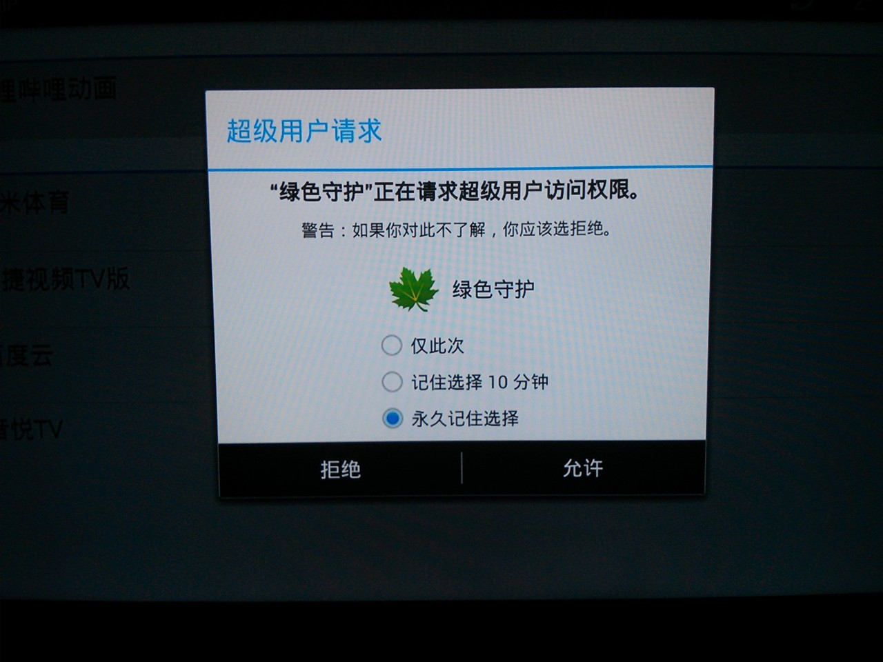 xiaomi-box-root-1