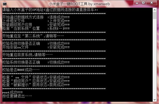 xiaomi-box-root
