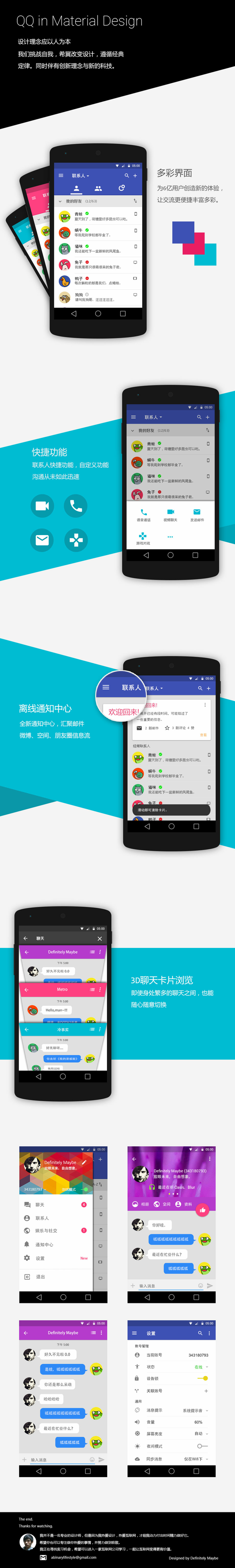qq-in-material-design