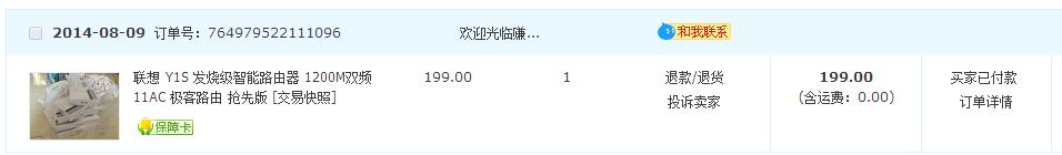 taobao-2014-08-09