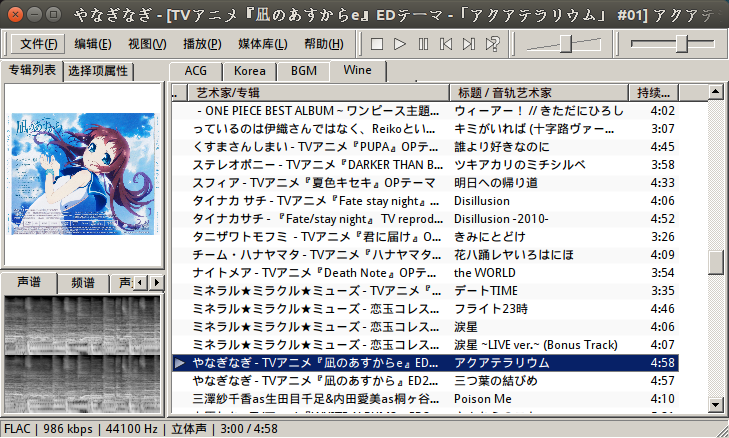 ubuntu-wine-foobar2000