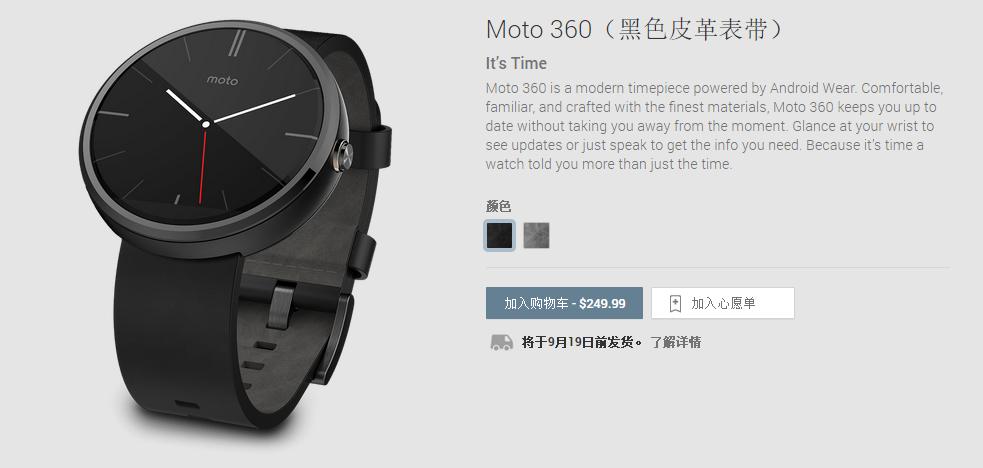 MOTO-360-Google-Play-STORE