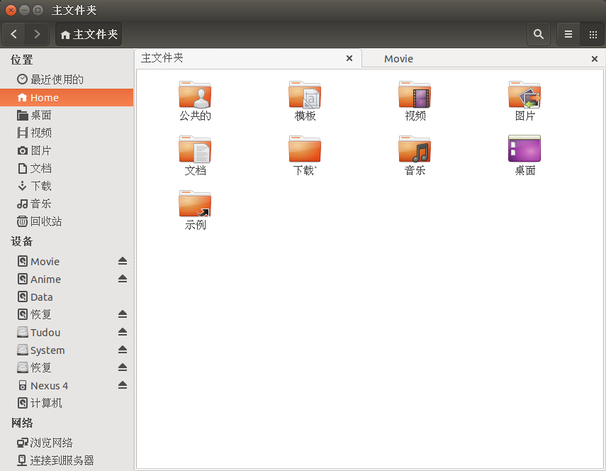 ubuntu-File-Manager
