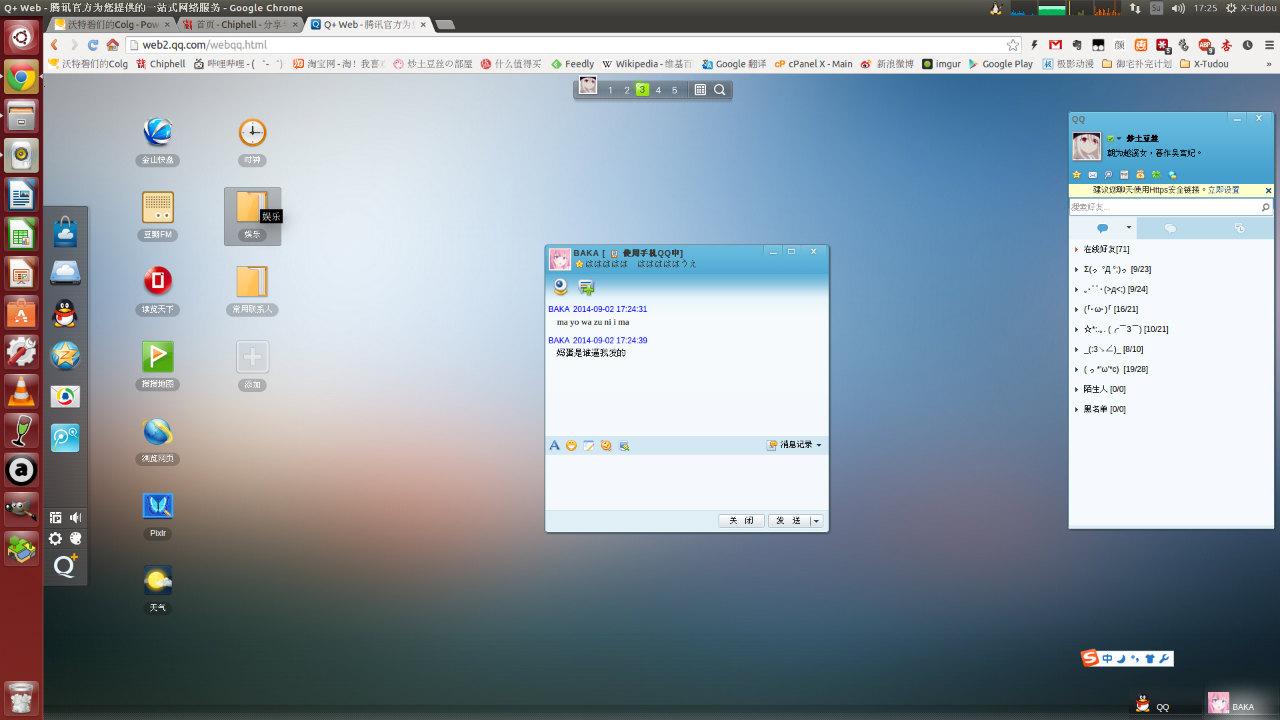 ubuntu-web-qq