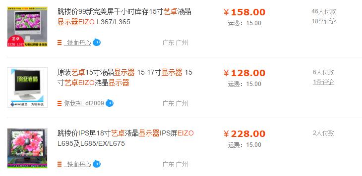 taobao-eizo