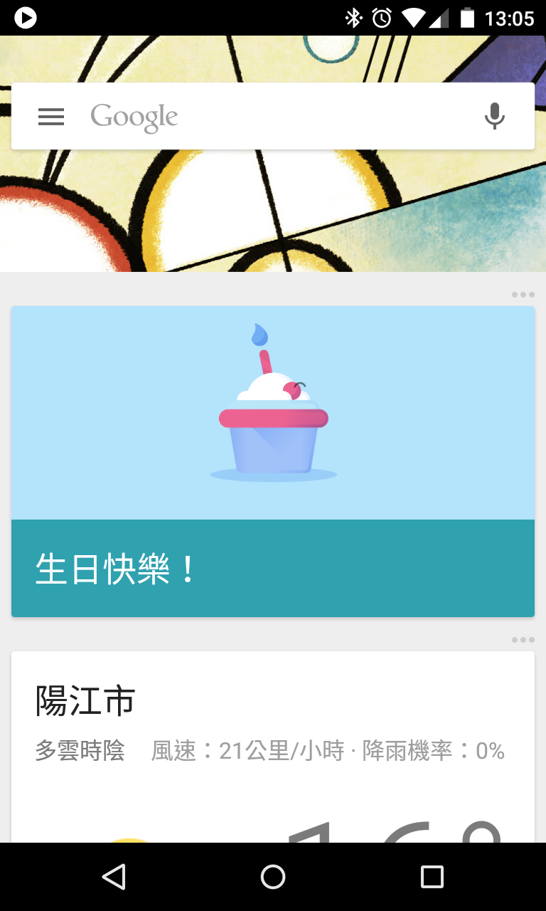 Google-now-Happy Birthday