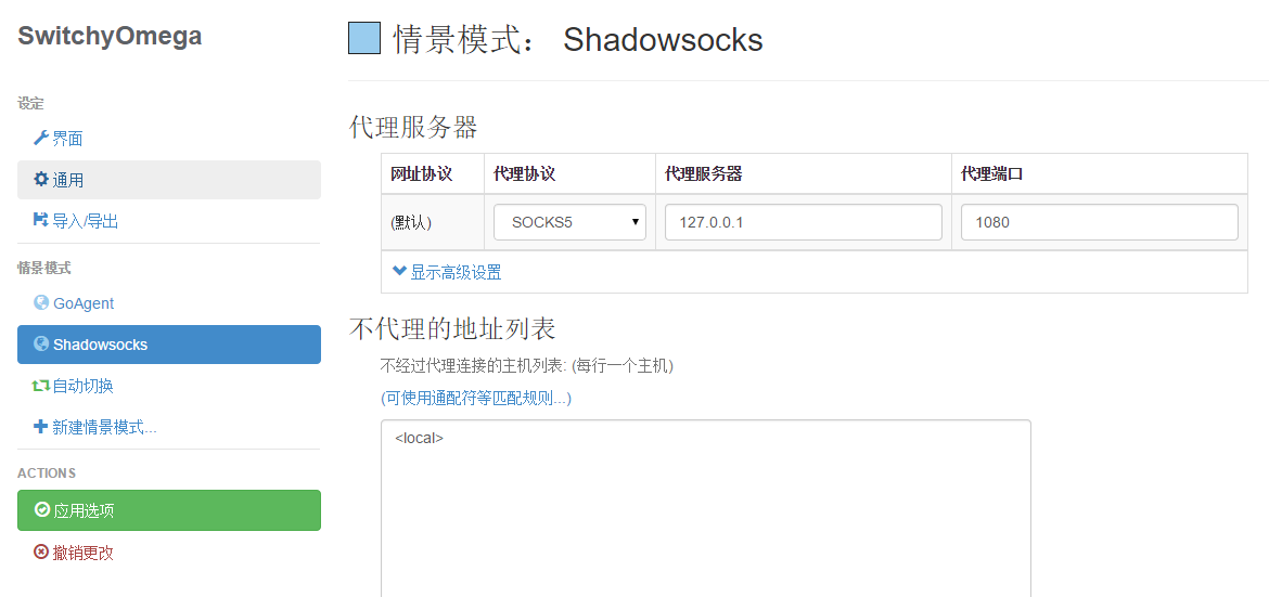Shadowsocks-switchy
