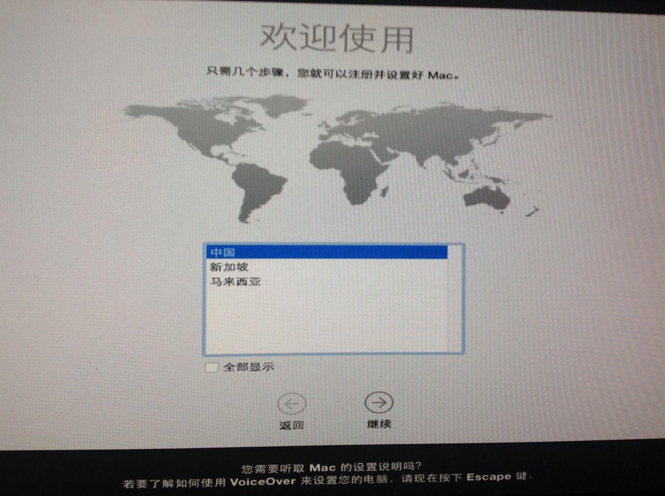 OSX-Setup Wizard