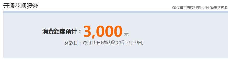 huabei-3000