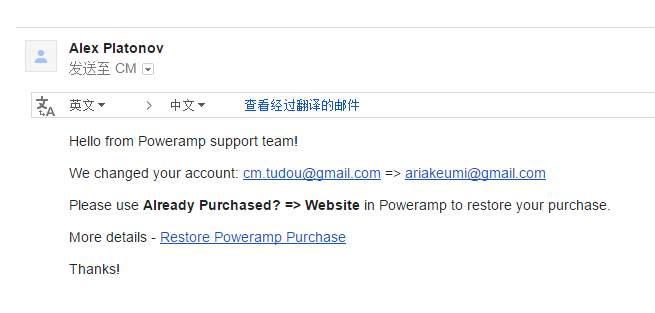 poweramp-google-mail