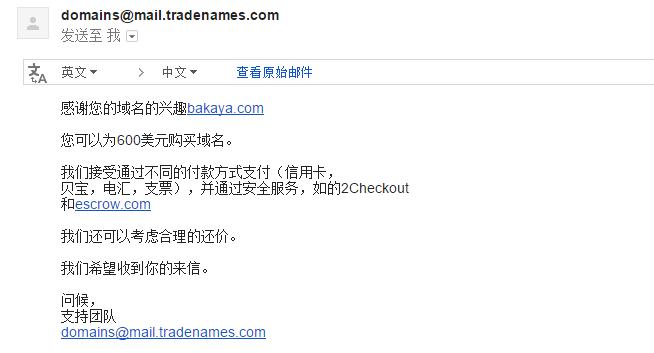 bakaya.com-mail